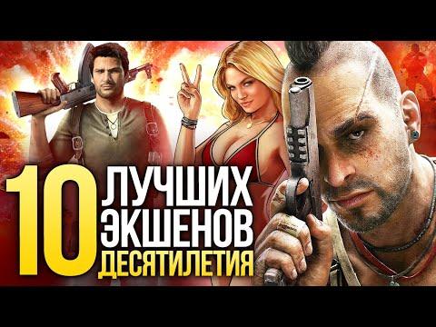 Итоги десятилетия. 10 лучших экшенов – от Far Cry 3 до Uncharted 4