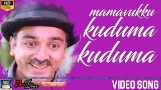 Mamavukku Kuduma Kuduma   Full Video Song    Punnagai Mannan Movie   Kamalhassan,Rekha,Revathi   HD