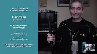 Юрий Беккер | Уроки японской флейты - Первое знакомство с флейтой для начинающих