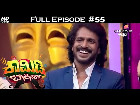 Comedy Talkies - Grand Finale 1 - 2nd June 2018 - ಕಾಮಿಡಿ ಟಾಕೀಸ್ - Full Episode