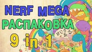 NERF МЕГА РОЗПАКУВАННЯ 3