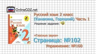 Страница 102 Упражнение 160 Гласные звуки Русский язык 2 класс Канакина Горецкий Часть 1