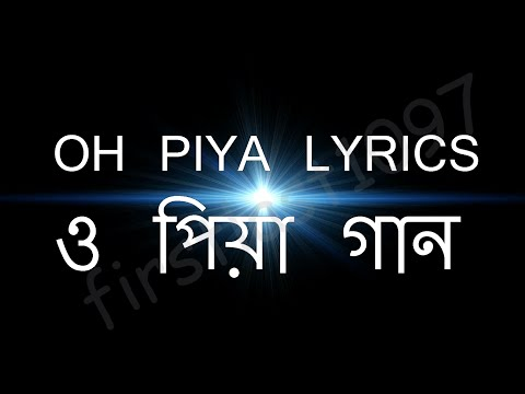 O PIYA - Song Lyrics - Dj Remix - ও পিয়া