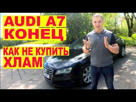 Audi А7 - КОНЕЦ. Как не купить хлам.