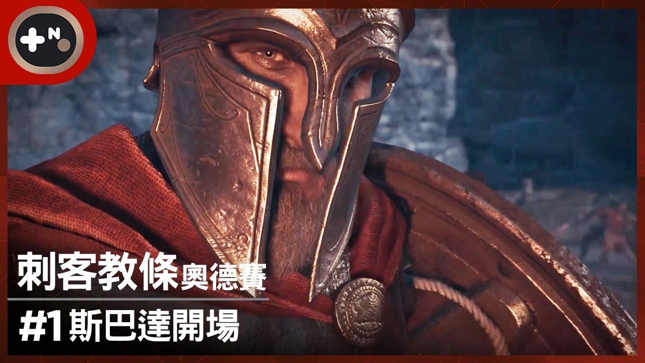 [第10號玩家] 刺客教條 奧德賽 #1 斯巴達開場   首選卡珊卓   一切從此開始   跟著木頭走 - Assassin's Creed Odyssey ...