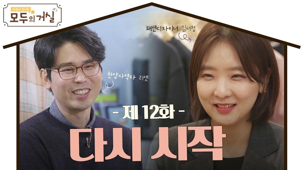 모두의 거실 12회ㅣ다시 시작ㅣ비전, 회심ㅣ추상미, 송준근, 김복유, 유상무 출연