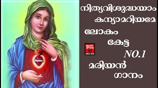 Mary Matha Songs # Christian Devotional Songs Malayalam 2018 # Nithya Vishudhayam