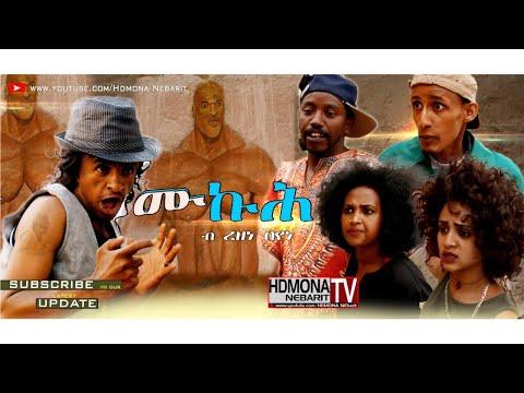 HDMONA - ሙኩሕ ብ ረዘነ በየነ Mukuh by Rezene Beyene - New Eritrean Comedy 2018