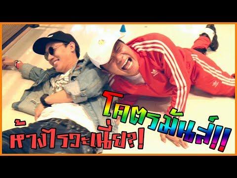 เที่ยวไปเรื่อย : ห้างไรวะเนี่ย!!! โคตรมันส์ !!!! [EP.16 by Harbor Pattaya ] l VRZO