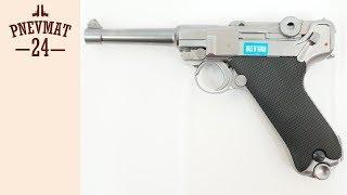 Страйкбольный пистолет WE Luger P08 4'' Silver (WE-P004)