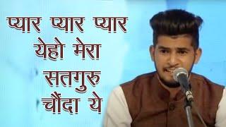 Pyaar Pyaar Pyaar | Punjabi Geet By Kirpal Singh From Punjab | 69Th Nirankari Sant Samagam