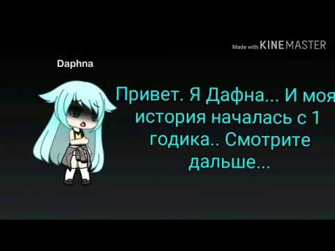 """Мини-фильм """"Почему меня никто не любит?"""" {Gacha Life}"""