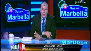 مؤمن سليمان: علمت خبر تعيني مديرا فنيا للزمالك من التليفزيون