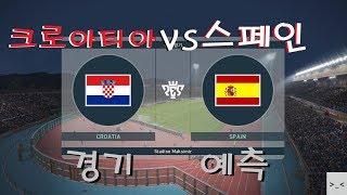UEFA 네이션스리그 크로아티아 vs 스페인 매치 게임 경기 예측 하이라이트 영상