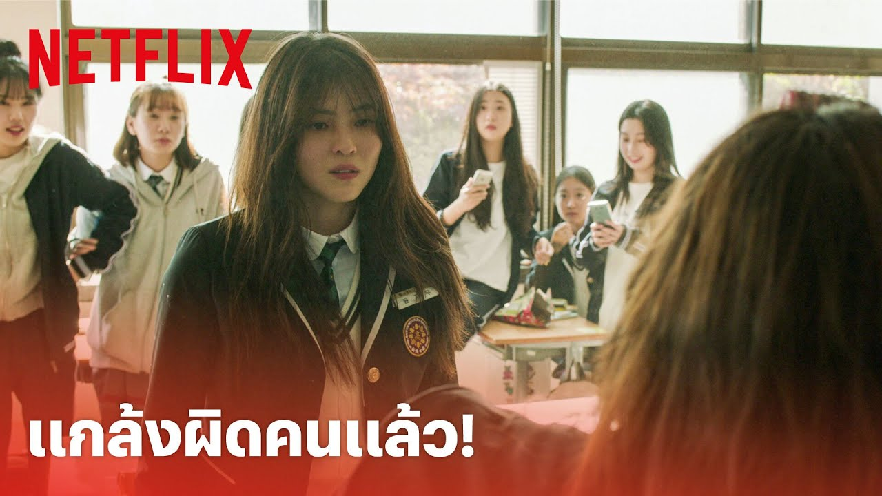 My Name EP.1 Highlight - คิดจะแกล้ง 'ฮันโซฮี' ก็ต้องเจอฟาดแบบนี้! (พากย์ไทย)   Netflix