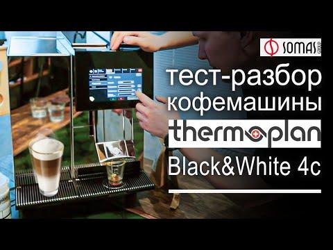 Готовим кофе SORSO в суперавтоматической кофемашине Thermoplan Black&White 4c || Обзор кофемашины