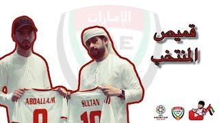 قميص منتخب الامارات في كاس اسيا 2019