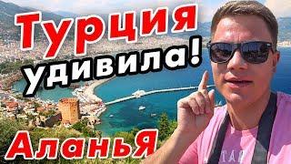 Аланья 2019 - ШОК продолжается Турция своим ходом Крепость Алании достопримечательности цены