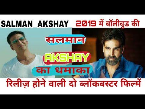 Two blockbuster films to be released in 2019  Salman Khan Akshay Kumar Bolly 2 Bolly news