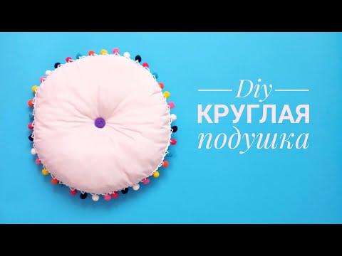Как сшить круглую подушку своими руками