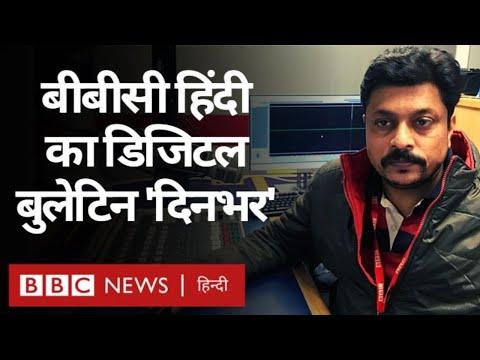 बीबीसी हिंदी का डिजिटल बुलेटिन 'दिनभर, 14 जनवरी 2021. (BBC Hindi)