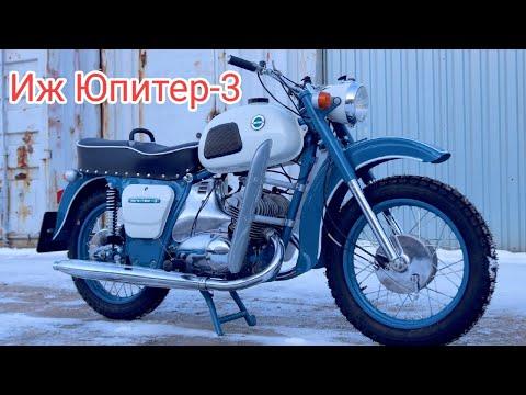 Мотоцикл Иж Юпитер-3.