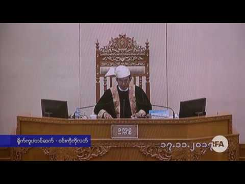 Parliament on New Currency Note with General Aung San