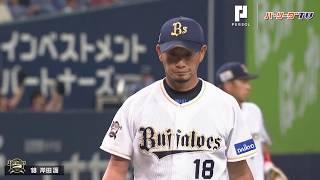 勝利につなぐピッチング! バファローズ・岸田投手が好投 2018/9/1 Bs-L
