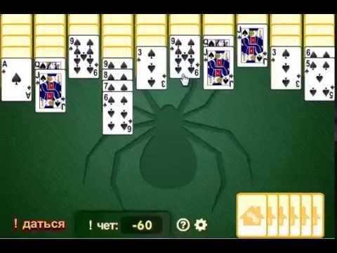 Карточные игры, пасьянсы, игры в карты, преферанс, бридж