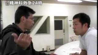 精神科救急24時part2 thumbnail