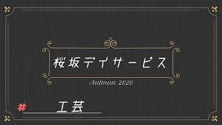 【来てみて知ってかないばらデイチャンネル】ステキな作品ができました!手工芸で柿づくり@桜坂デイサービス