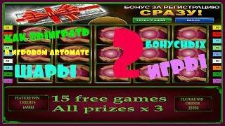 видео 777 Вулкан игровые автоматы - Lucky Ladys Charm играть в Гейминатор Шары