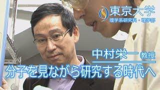 中村栄一 化学専攻 教授 『分子を見ながら研究する時代へ』