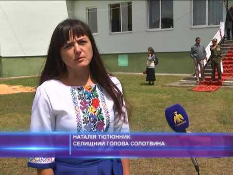 Відкриття нового стадіону у Солотвині