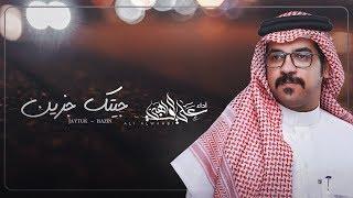 جيتك حزين I كلمات ناصر بن مجحود I أداء علي الواهبي - حصريأ 2020