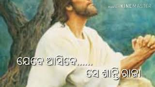 Jebe asibe se santi raja Jesus lyric video song