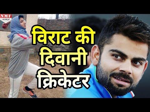 मिलिए Kashmiri Cricketer Iqra Rasool से जो है Virat Kohli की दिवानी