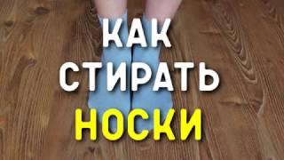 Как правильно стирать носки в стиральной машине? Ответ в этом видео, смотрите! Снято специально для сайта:...