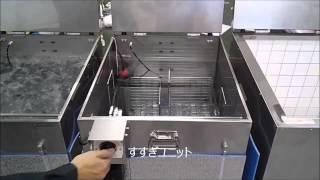 バブリング洗浄機で、ECOにラクラク洗浄!