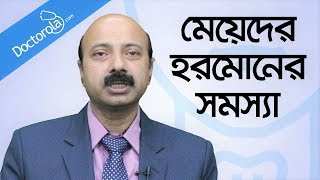 Download Video মেয়েদের হরমোন সমস্যার সমাধান-Hormones problem in female-thyroid treatment-bangla health tips MP3 3GP MP4