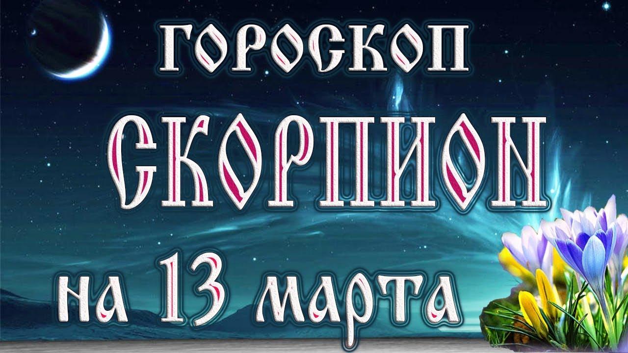 Гороскоп на 13 марта 2018 года Скорпион. Новолуние через 4 дня