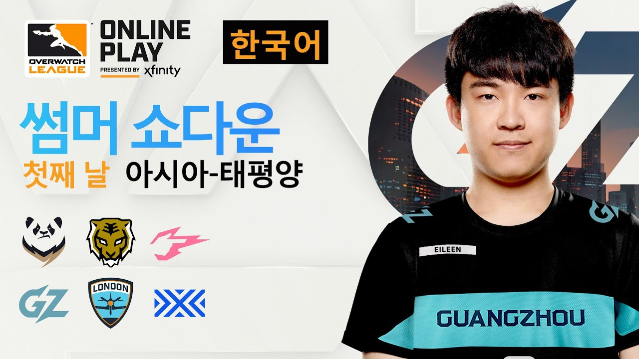 오버워치 리그 2020시즌   썸머 쇼다운   아시아-태평양 1일차 준준결승전 (7/4 오후)
