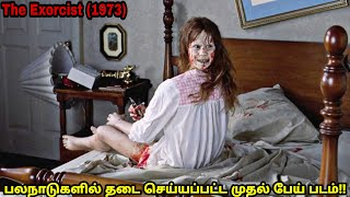 The Exorcist(1973) Horror Movie  Explained in Tamil|Tamil Voice Over by Mr VoiceOver| tamilrockers