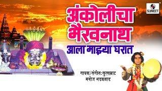 Ankolicha Bhairavnath Katha Manoj Bhadakwad Sumeet Music