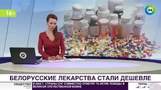 Лекарства в Беларуси подешевеют - МИР24