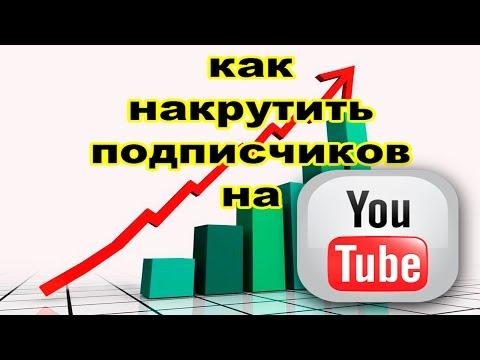 Автоматический сервис по раскрутке на youtube