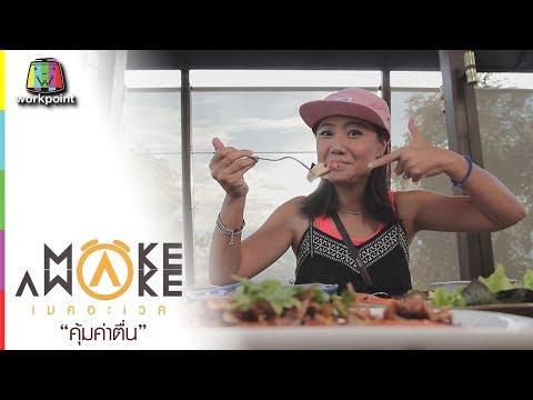 ย้อนหลัง Make Awake คุ้มค่าตื่น | จ.ประขวบคีรีขันธ์ | 25 พ.ค. 60 Full HD