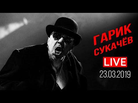 ГАРИК СУКАЧЁВ – «59:59» | Полный концерт в Калининграде (23 марта 2019)