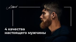 4 качества настоящего мужчины Психология отношений Помощь психолога Семья Психология мужчин