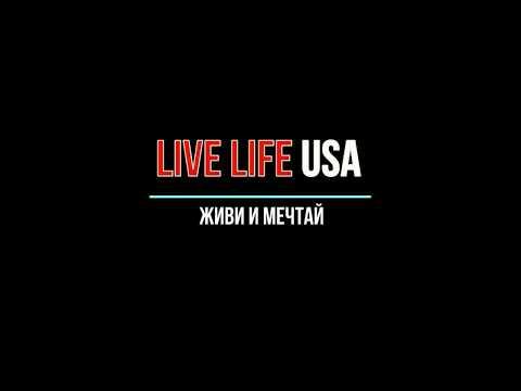 Жизнь в Америке. Поиск жилья и работы в Нью Йорке 2019 год! Перезагрузка 2.0